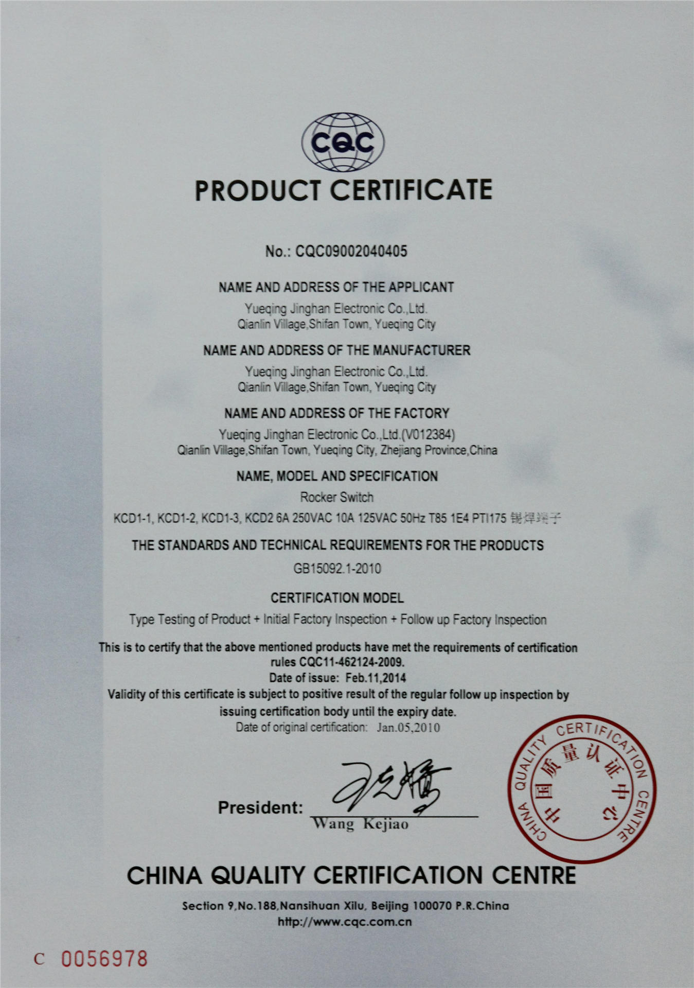 CQC certificate(KCD1,KCD2)