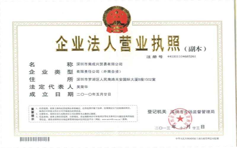 Registration Certificate of Vansen