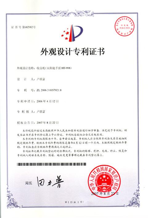 Patent certificate (HT-998)