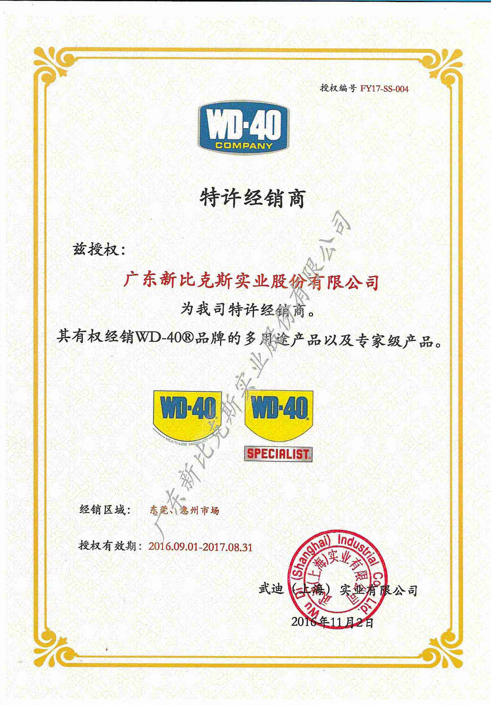 WD-40 Authorized Distributors