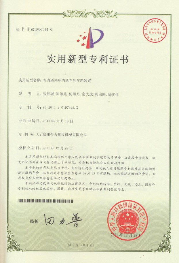 Utility Model Patent Certificate 7