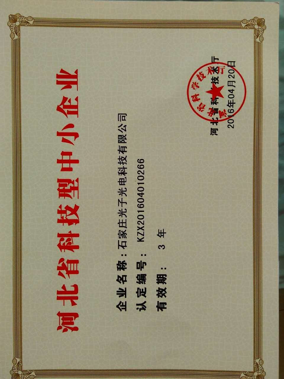 Hebei province science and technology small and medium-sized enterprise
