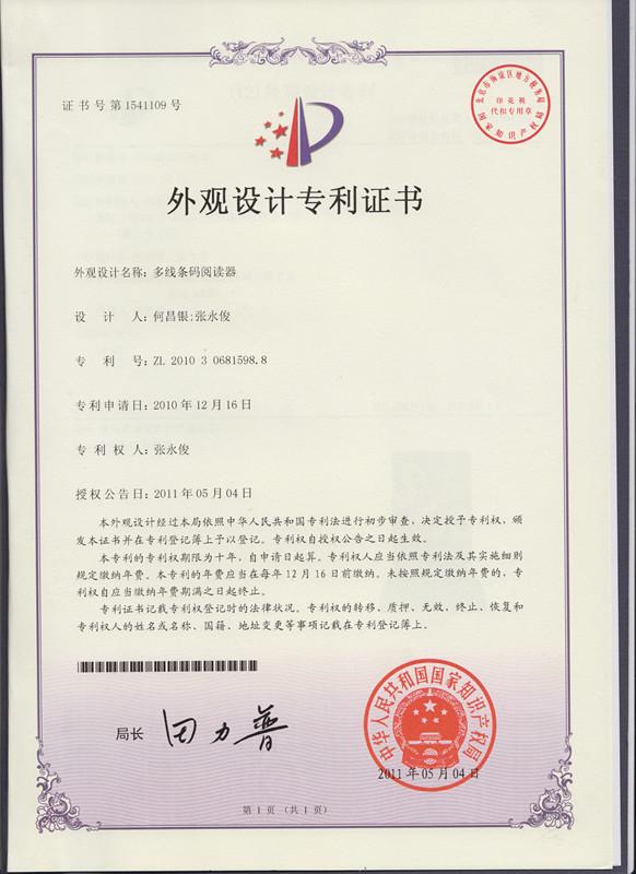 YK-8800 Design Patent Certificate