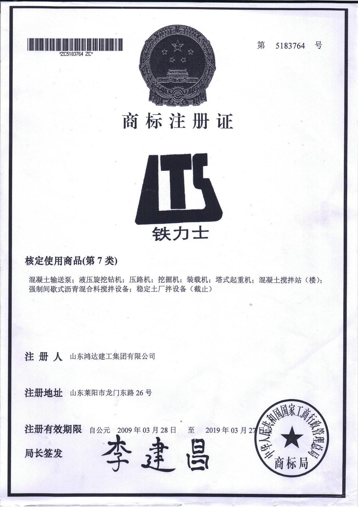 certificate of logo registration