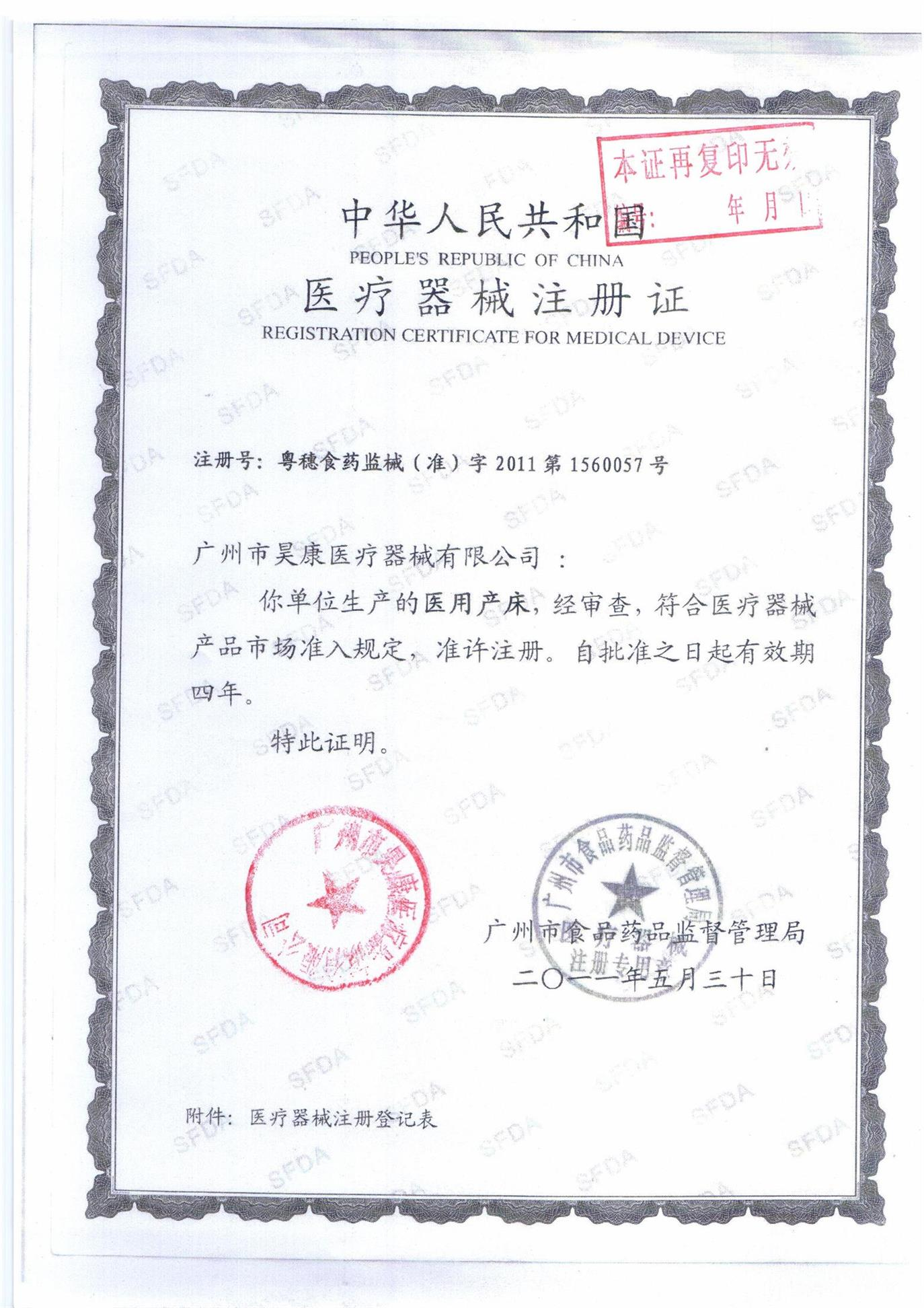 REGISTRATION CERTIFICATE FOR OBSTETRIC TABLE