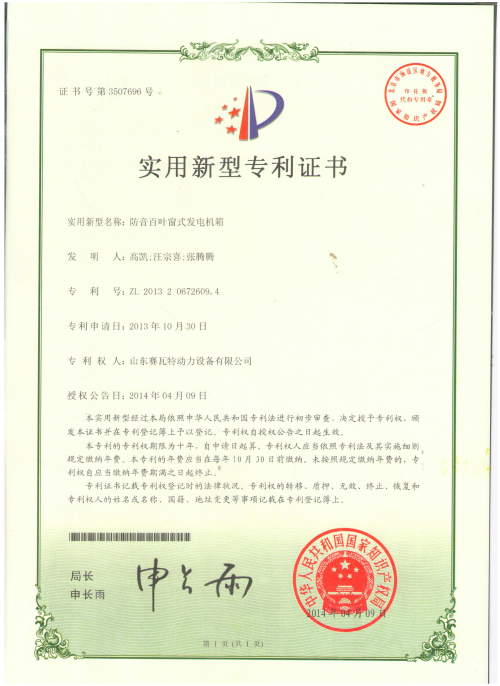 Generation soundproof louvered box patent certificate