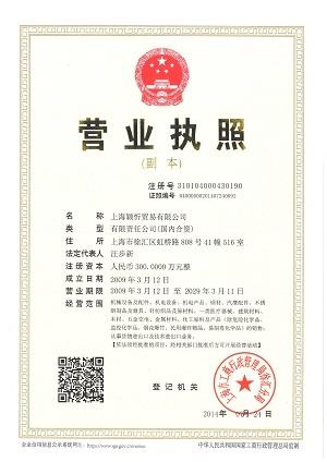 company license or world company