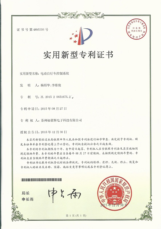 e-bike control system Utility Model Patent