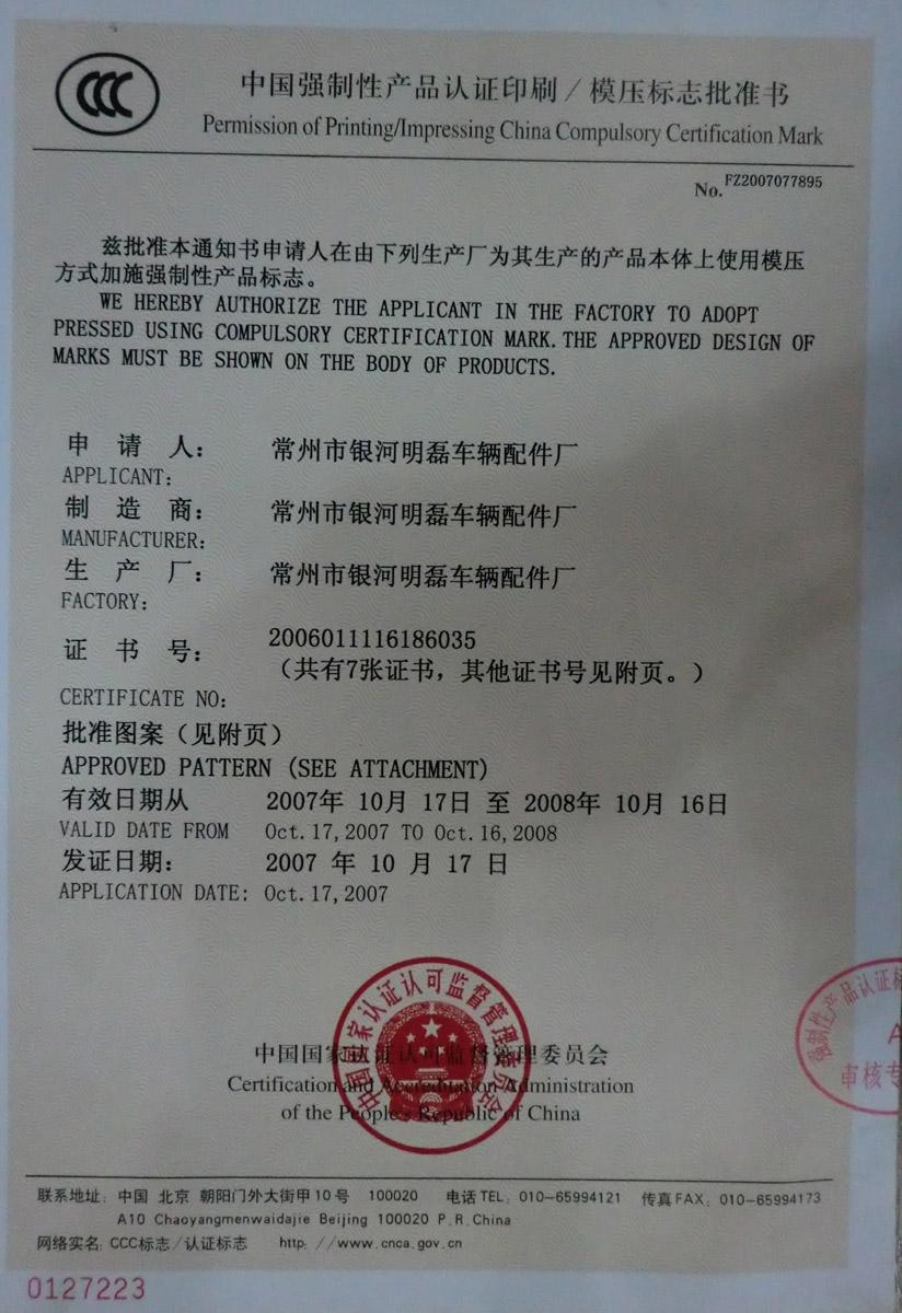 CCC Certificate 895