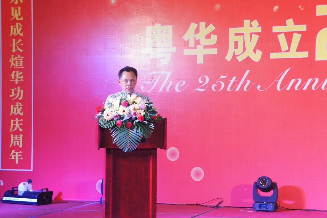 Yuehua 25th Anniversary Celebration Dinner