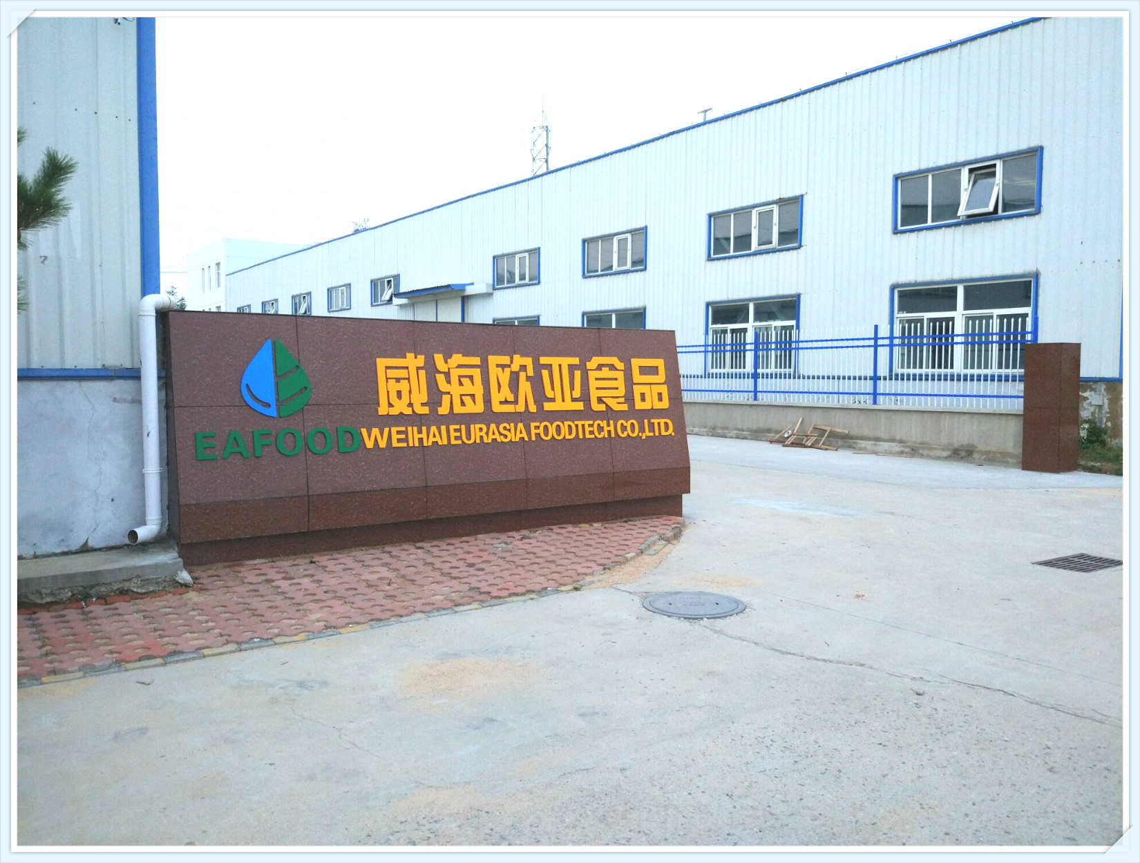 Entrance of Our Plant