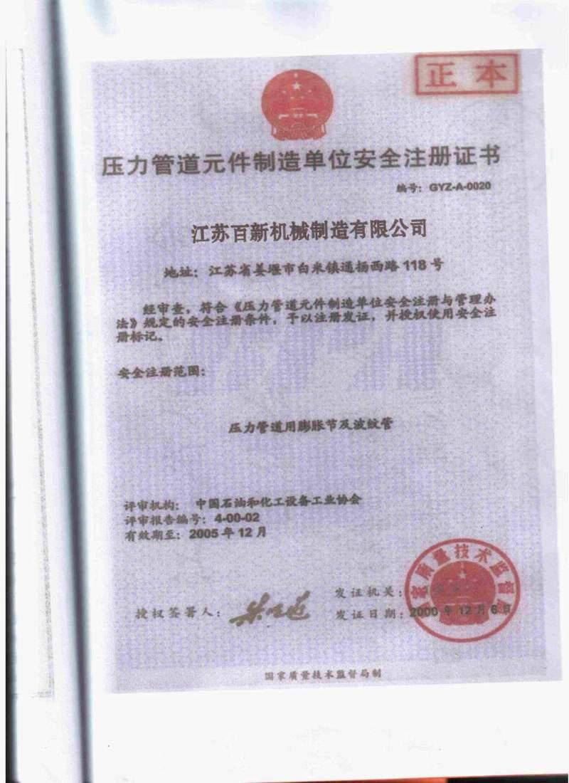 pressure parts safety registration