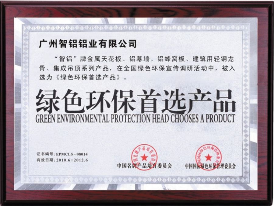 Green Environmental Protection Head Chooses A Product