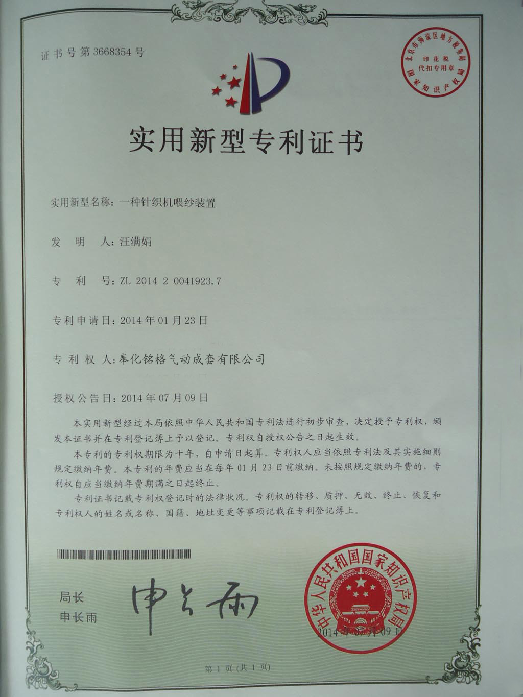 Patent certificate of fournisseur