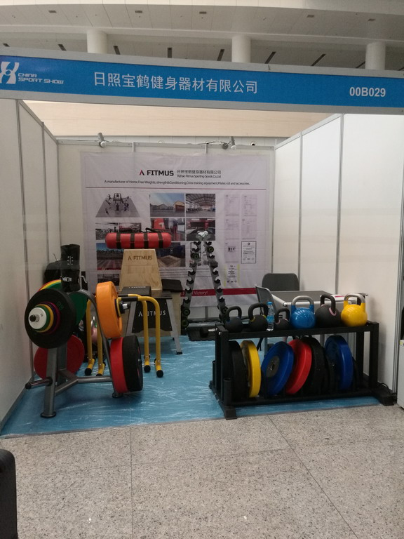 China International Sporting Goods Show