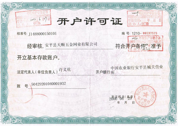 Anping tianshun Metal Net Co.,Ltd account opening license