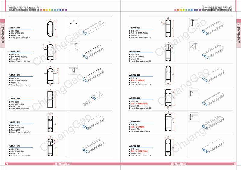 8 Way Exhibition Booth System -3
