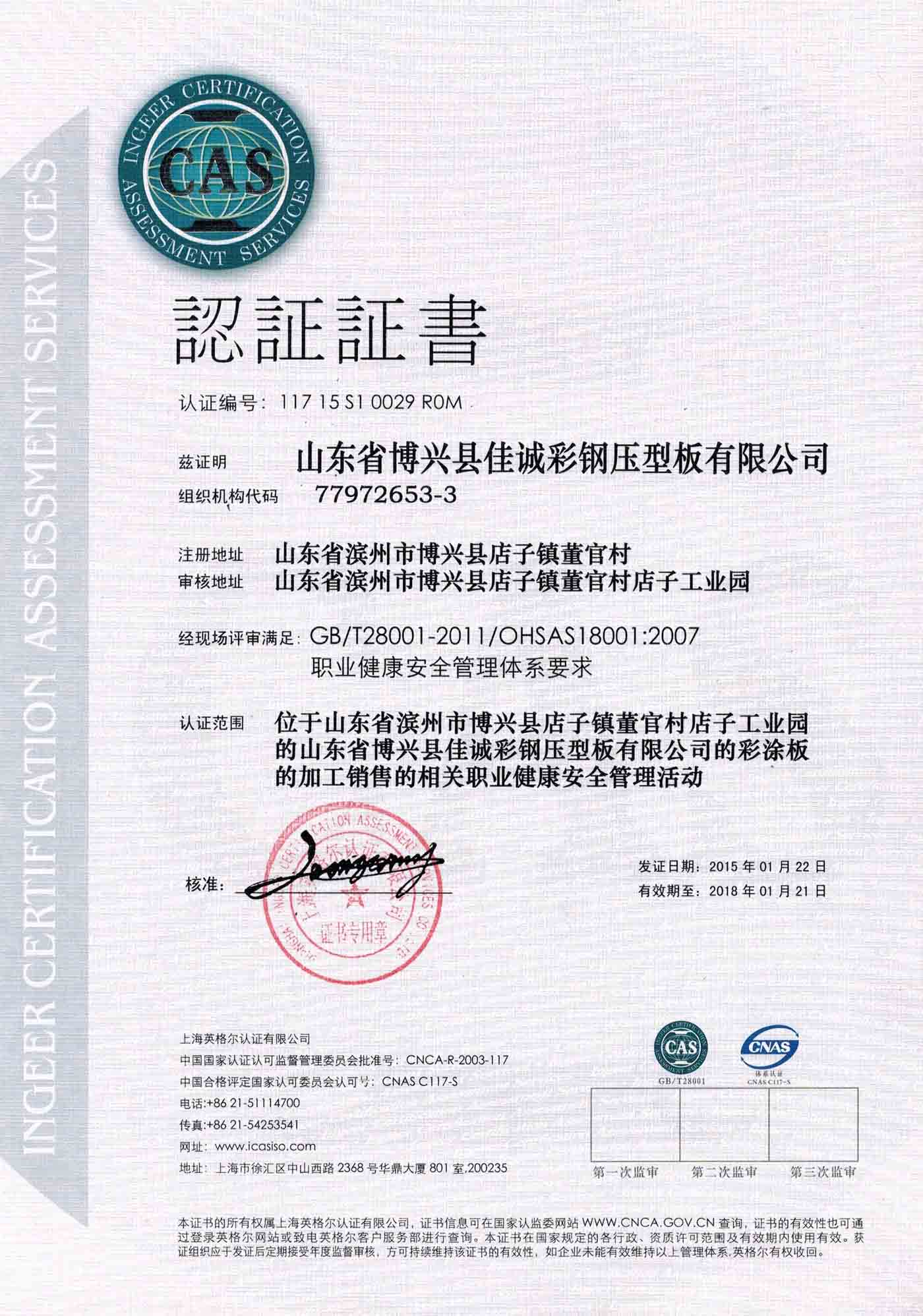 CAS Certificate of Registration OHSAS18001 (Chinese Version)