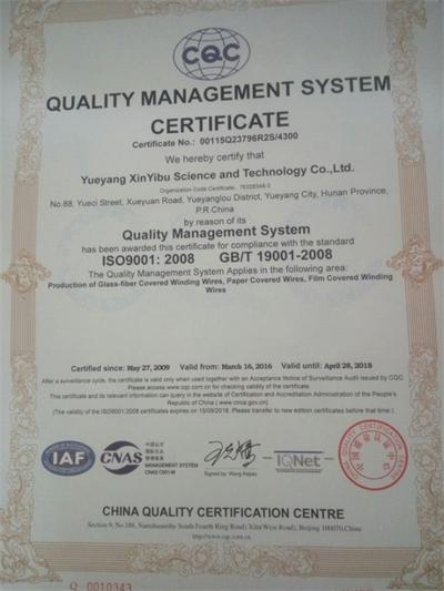 CQC certificate for glass-fiber covered wires, paper covered wires, film covered winding wires.