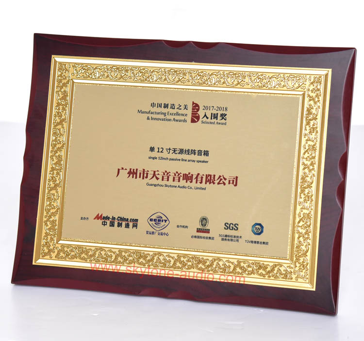 Congratulations Skytone VERA12 line array speaker got 2017 MEI selected awards