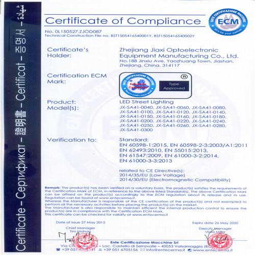 Street light 40W-300W CE certificate