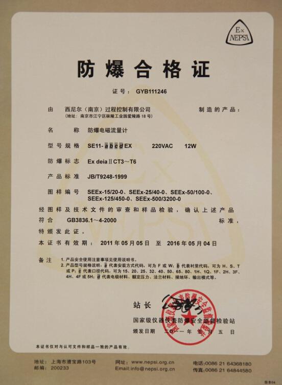 Explosion-proof Certificate 1