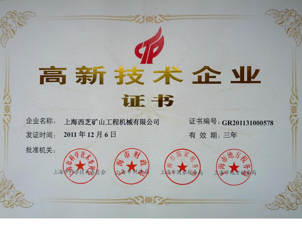 Zenith high technogy certificate