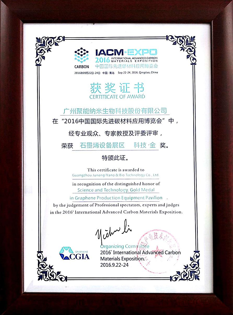 Science and Technology Gold Medal in Graphene Production Equipment Pavilion
