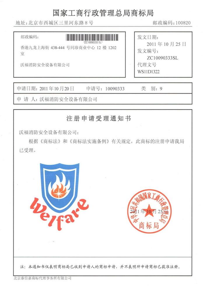 Wofu logo registed