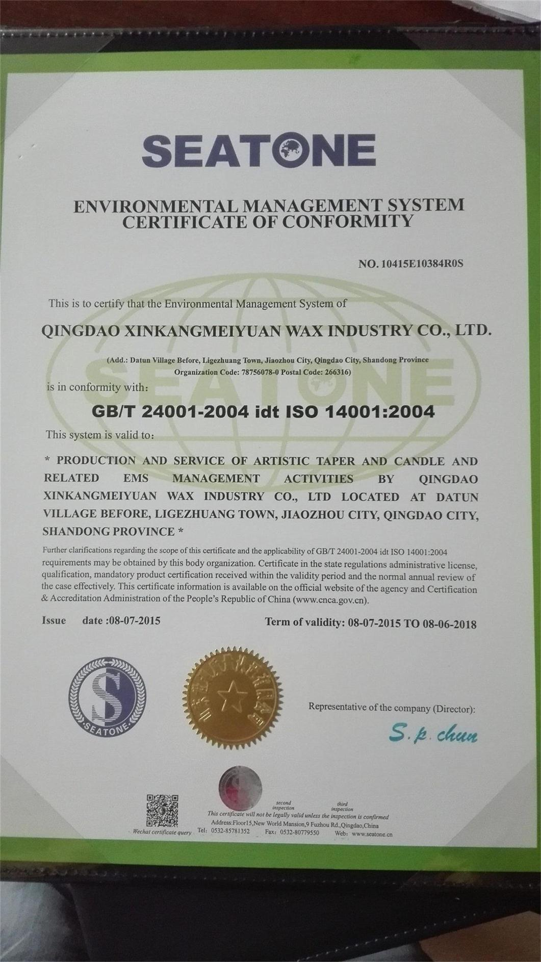 Factory ISO 14001 Certificate
