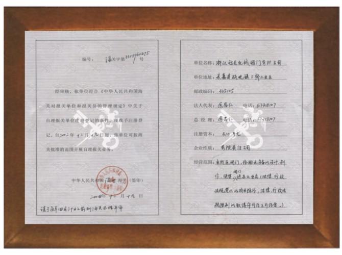 Customs declare register license