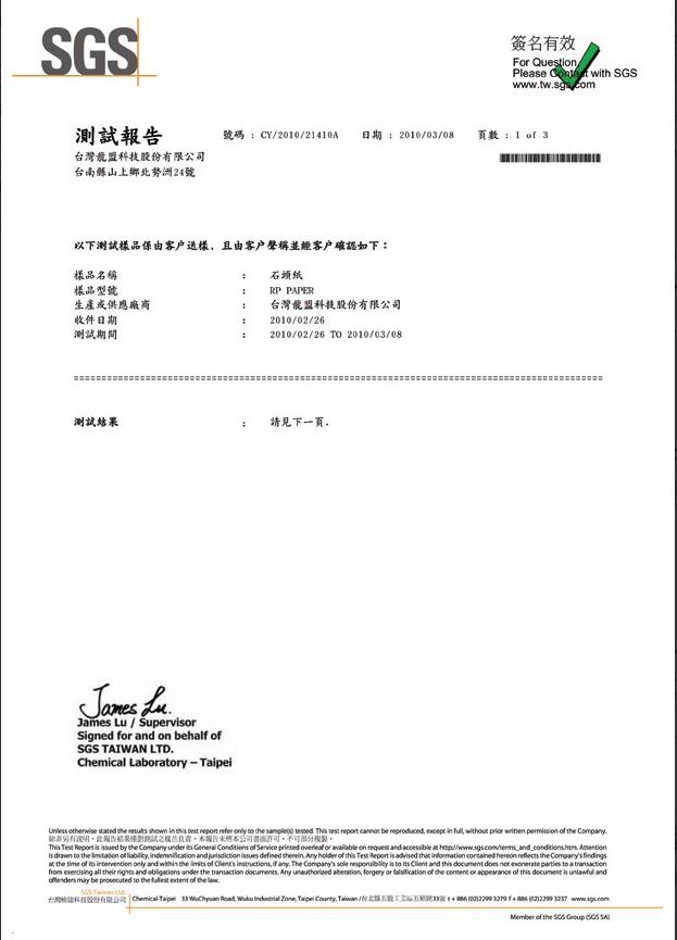 FDA Environmental test report (3/3)