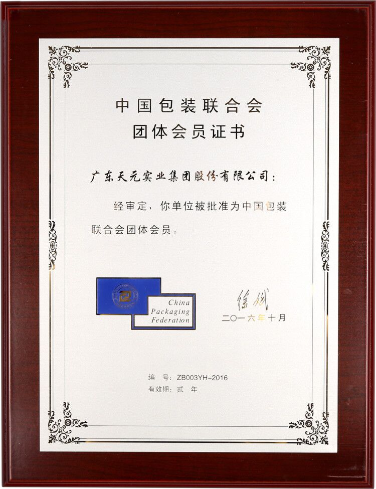 China Packaging Federation Member