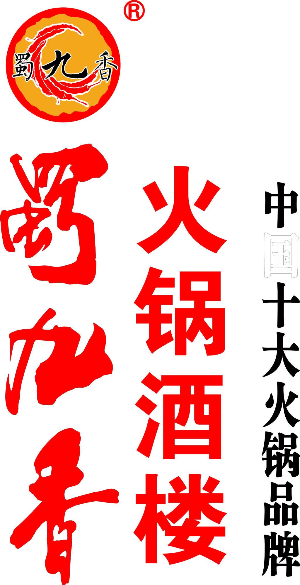 SHU JIU XIANG HOT POT SERIES RESTAURANT