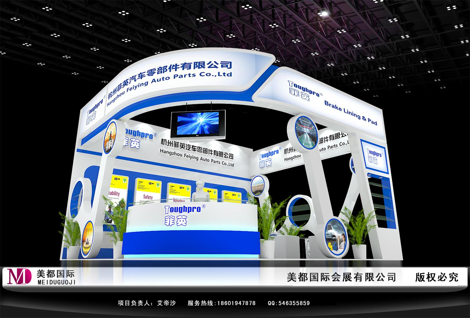 Automechanika exhibition in shanghai