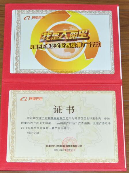 Alibaba Audit Certificate of China