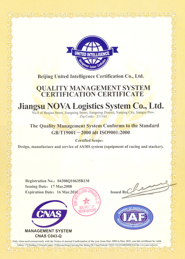 Quality management system certification certificate ...