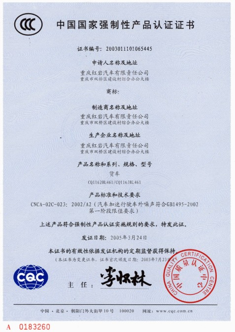 CCC Certificate (Chinese Version)