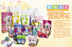 The 2014 China Beijing International Pet Supplies Exhibition