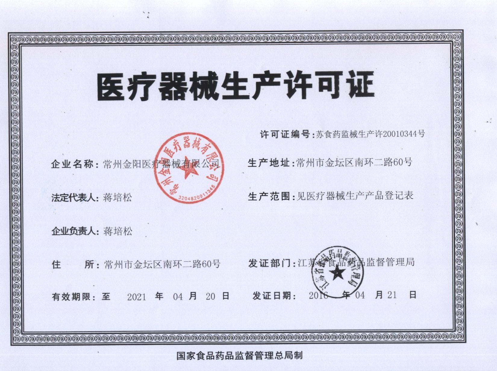 CFDA License- Su Shi Yao Jian Xie Sheng Chan Xu 20010344