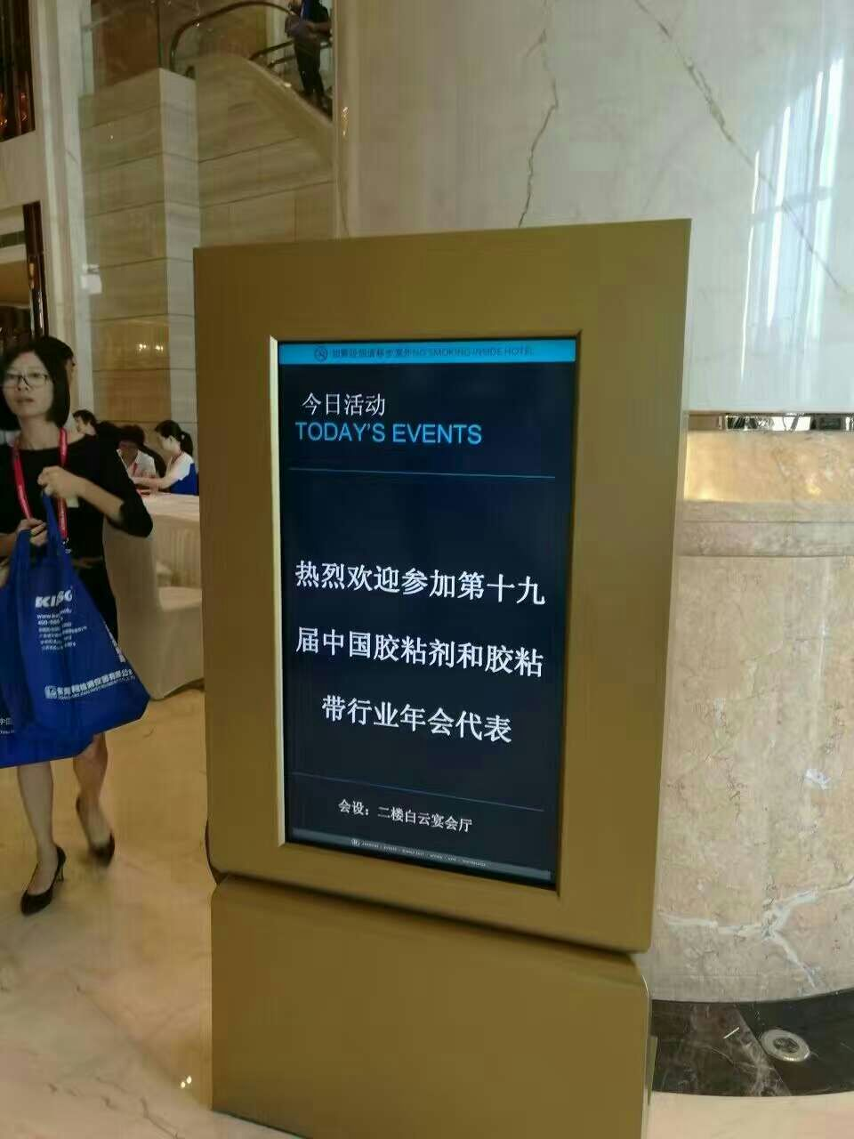 19th China adhesives and adhesive tape industry's annual