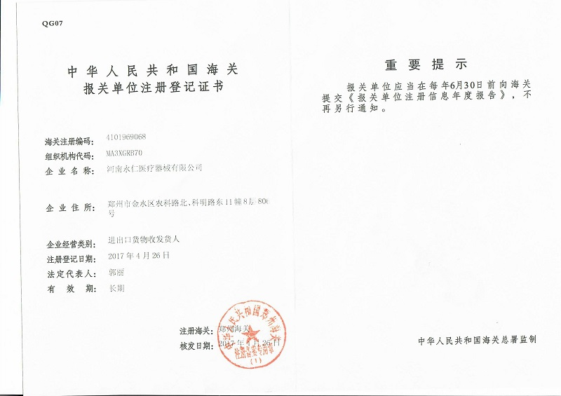 Customs certificate
