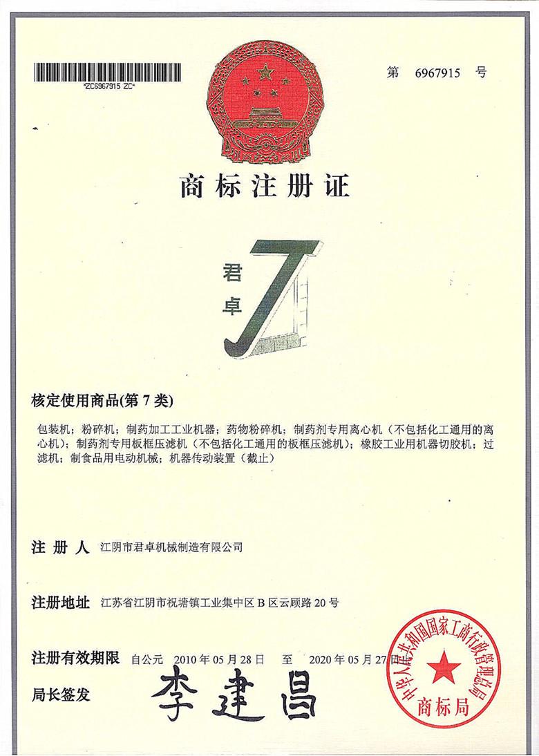China Trademark Registration Certificate