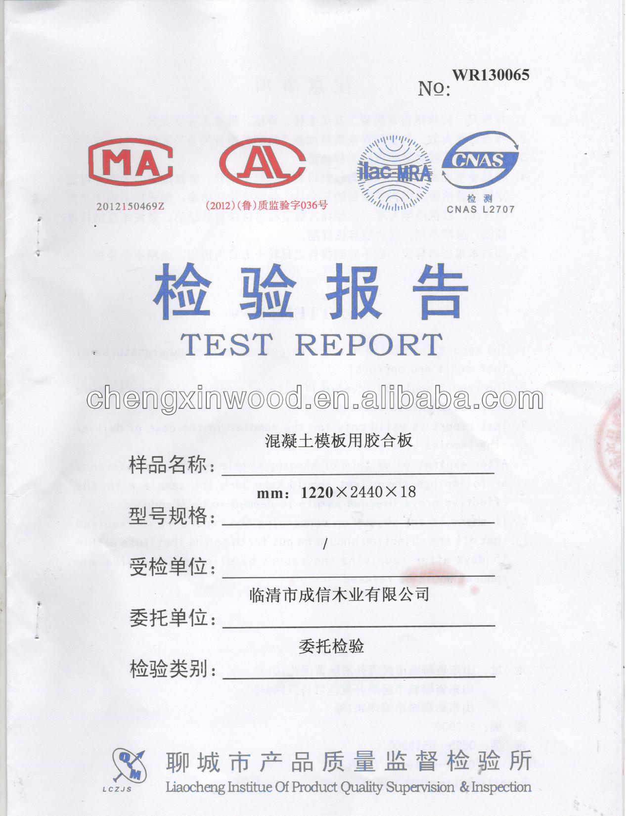 Product quality testing report