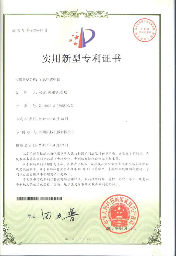 Suspension medium-duty harrow patent