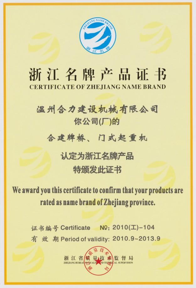 Certificate of ZheJiang Name Brand