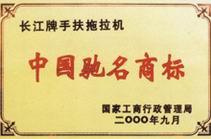 China Famous Trade Mark