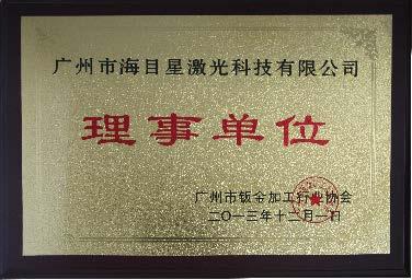 Council unit of Guangzhou metal fabrication guild