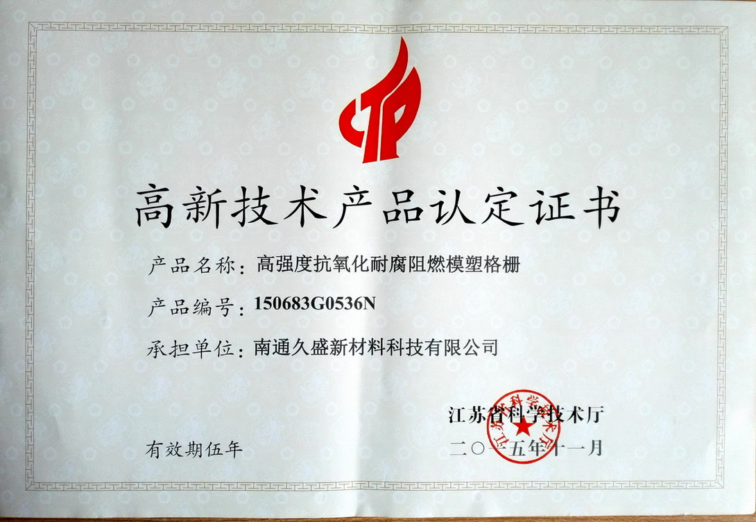 Certificate of identification of high and new technology products