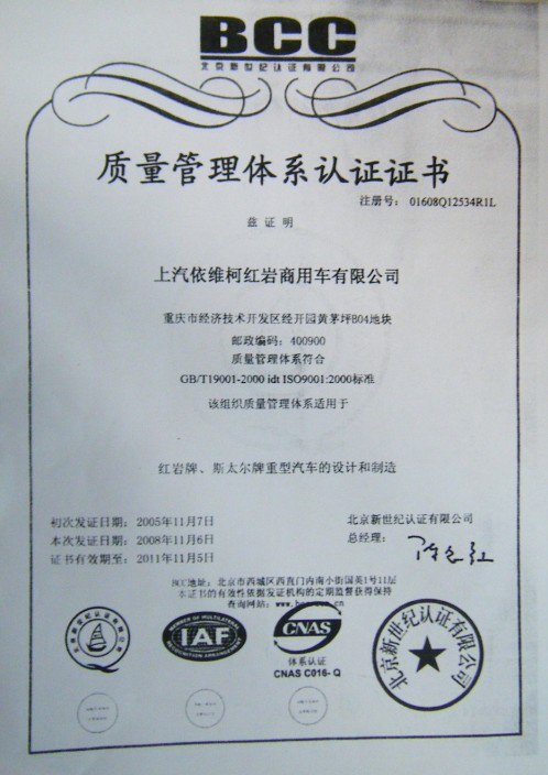 ISO Certificate (Chinese version)